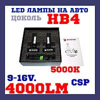 Лед лампы в авто Автомобильные лед лампы LED Лампы светодиодные ЛампыBaxster S1 HB4 (9006) 5000K 4000Lm (2 шт), фото 1