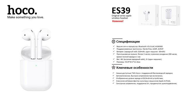 bluetooth Hoco ES39 Оригинал Вкладыши Bluetooth Прямой