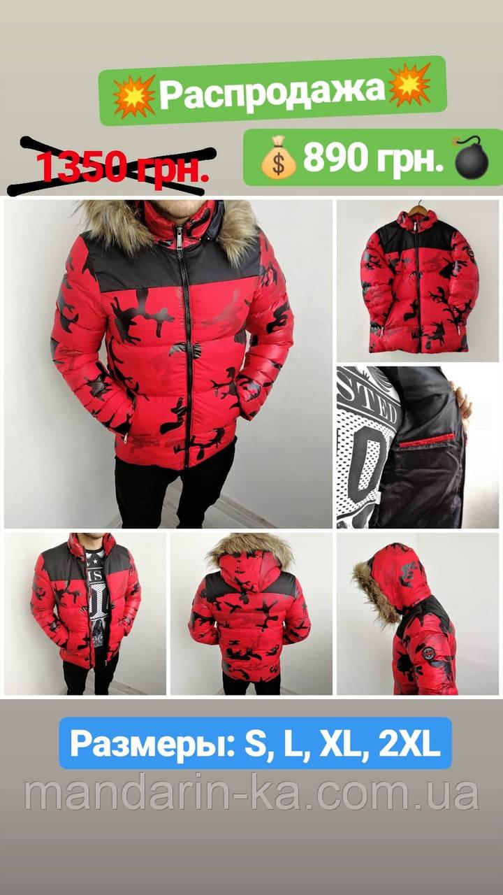 Куртка мужская зимняя красная   с капюшоном 4 цвета