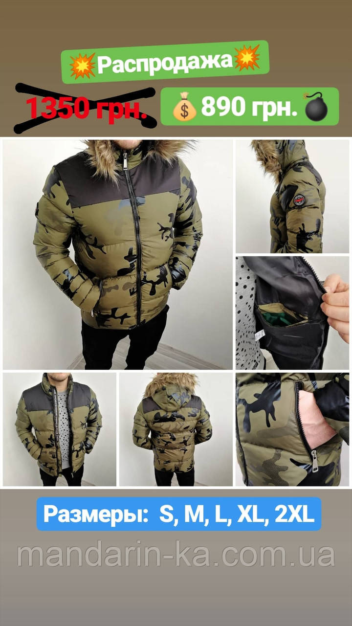 Куртка мужская зимняя хаки   с капюшоном 4 цвета