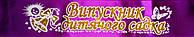 СТРІЧКА АТЛАСНА: Випускник дитячого садка. (Фіолетова)