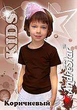 """Детская футболка """"AndreStar Kids"""" Коричневая"""