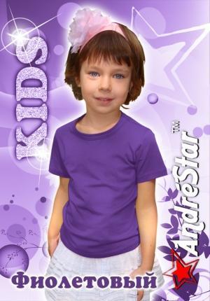 """Детская футболка """"AndreStar Kids"""" -Фиолетовая"""