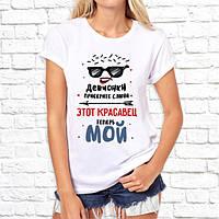 """Парные футболки для двоих Push IT с принтом """"Подберите слюни..."""""""