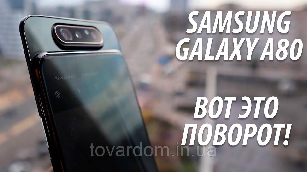 Смартфон Samsung Galaxy A80 SM-A805F 128Gb
