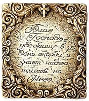 Плакетка «Благ Господь - убежище в день скорби... (Наум. 1:7)»
