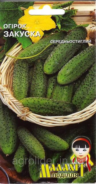 Семена огурец Закуска 0.5г Зеленый (Малахiт Подiлля)