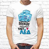 """Парная футболка для влюбленных Push IT с принтом """"Между нами тает лёд"""""""
