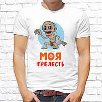 """Парная футболка для влюбленных Push IT с принтом """"Моя прелесть / Его прелесть"""""""