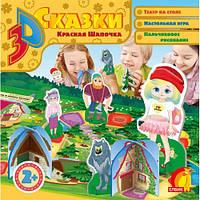 Книга для детей 3D казка. Красная Шапочка