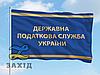 Прапор Державної Податкової Служби України (ДПСУ), фото 2