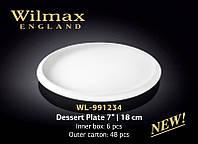 Тарелка круглая десертная Wilmax 991234 18 см