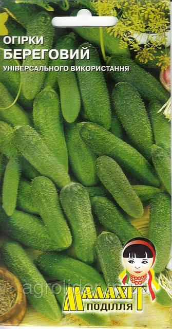Семена огурец Береговой 0.5г Зеленый (Малахiт Подiлля)