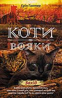 Книга Коти-вояки Нове пророцтво Захід Книга 6