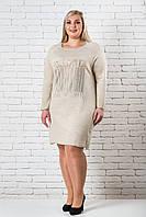 Красивое платье женское большого размера   56-60 молочный