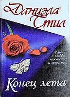 """Даниэла Стил """"Конец лета"""". Женский Любовный Роман, фото 1"""