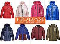 Новая коллекция детских демисезонных курток уже на сайте!