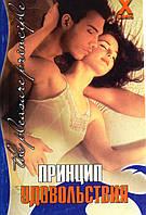 """Эмма Аллан """"Принцип удовольствия"""" . Женский, современный, любовный роман.18+"""