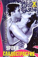 """Эмма Аллан """"Уроки сладострастия"""" . Женский, современный, любовный роман.18+, фото 1"""