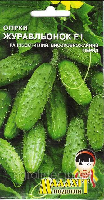 Семена огурец Журавленок F1 0.5г Зеленый (Малахiт Подiлля)