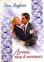 """Энн Лоуренс """"Лучше, чем в мечтах"""" . Женский, современный, любовный роман., фото 1"""