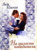 """Лиза Пламли """"На милость победителя"""" . Женский, современный, любовный роман., фото 1"""