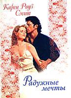 """Карен Роуз Смит """"Радужные мечты"""" . Женский, современный, любовный роман., фото 1"""
