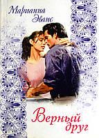 """Марианна Эванс """"Верный друг"""" . Женский, современный, любовный роман."""