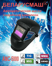 Зварювальна маска хамеліон Беларусмаш 5000