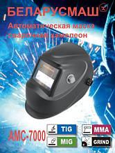 Зварювальна маска хамеліон Беларусмаш 7000 з 1 регулюванням
