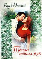 """Роуз Эллин """"Тепло твоих рук"""" . Женский, современный, любовный роман."""