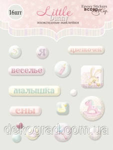 Набор эпоксидных наклеек 16шт от Scrapmir Little Bunny
