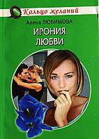 """Алена Любимова """"Ирония Любви"""" . Женский, современный, любовный роман., фото 1"""