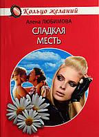 """Алена Любимова """"Сладкая месть"""" . Женский, современный, любовный роман., фото 1"""