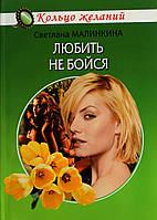 """Светлана Малинкина """"Любить не бойся"""" . Женский, современный, любовный роман., фото 1"""