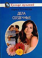 """Лариса Теплякова """"Дела сердечные"""" . Женский, современный, любовный роман."""