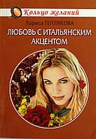 """Лариса Теплякова """"Любовь с итальянским акцентом"""" . Женский, современный, любовный роман."""