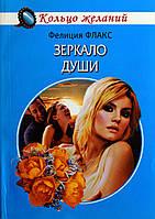 """Фелиция Флакс """"Зеркало души"""". Женский, современный, любовный роман."""