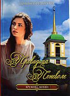 """Полина Федорова """"Провидица поневоле"""". Женский, современный, любовный роман."""