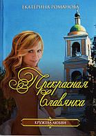 """Екатерина Романова """"Прекрасная Славянка"""". Женский, современный, любовный роман."""
