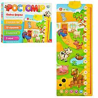 Развивающий детский плакат Limo Toy Ростомер Файна Ферма, 34-85 см.