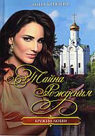 """Анна Князева """"Тайна рождения"""". Женский, современный, любовный роман., фото 1"""