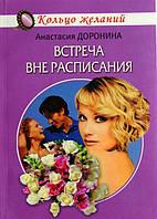 """Дамские, любовные современные романы. Серия """"Кольцо желаний""""."""