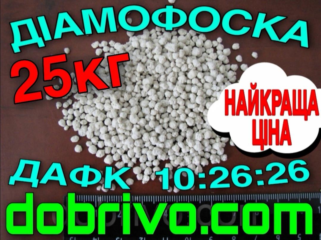 Диаммофоска (удобрение) NPK 10-26-26 мешок 25кг   пр-во Россия (лучшая цена купить)