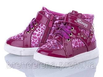Дитячі черевики для дівчинки р26 ( код 2812-00)