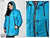 Демисезонная женская куртка Размеры: 50.52.54.56.58.60, фото 2