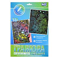 """Гравюра объёмная """"Рыбка"""", фото 1"""