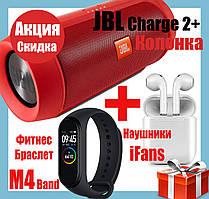 Колонка JBL Charge 2+ Фитнес браслет M4 Band, наушники блютус ifans Комплект QualitiReplica
