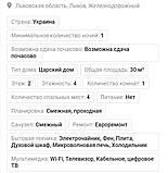Ж/д вокзал, Почасово-Посуточно  Львовская область, Львов, Железнодорожный, фото 5