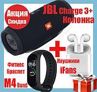 Колонка JBL Charge 3+ Фитнес браслет M4 Band, наушники блютус ifans Комплект QualitiReplica, фото 1